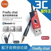 TUNAI Firefly Chat 螢火蟲系列 藍牙音樂接收器 藍牙4.2 車用/家用 多人連線