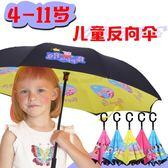 反向傘兒童折疊幼兒園學生超輕迷你卡通雨傘