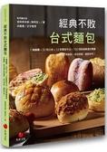 經典不敗台式麵包:1種麵糰 30款口味 12款整型手法 700張鉅細靡遺步驟圖結
