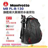 曼富圖 Manfrotto MB PL-B-130 旗艦級大黃蜂防水後背包 130 公司貨 相機攝影包 可放腳架 長鏡頭