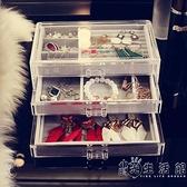 少女心亞克力首飾盒簡約飾品耳環戒指收納盒手表耳釘項錬整理托盤 小時光生活館