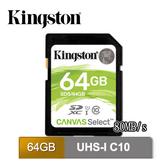 金士頓 Canvas Select SDXC/UHS-I C10 64GB 記憶卡 (SDS/64GB)