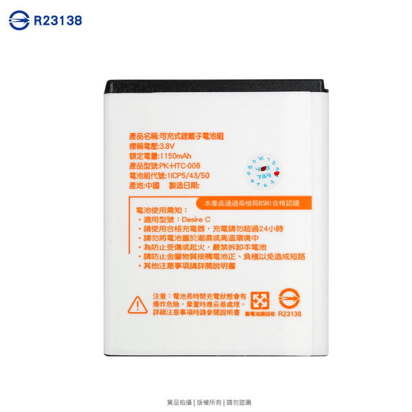 ☆HTC DESIRE C A320E 鋰電池【PK-HTC-006】1150mAh