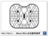 PGYTECH Mavic Mini P-12A-013 全包圍保護罩 螺旋槳 防護罩(P12A013,公司貨)