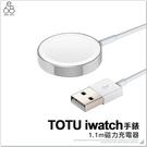 TOTU Apple watch 手錶磁力充電器 iwatch 充電線 磁吸充電 快充 1.5W 安全充電座