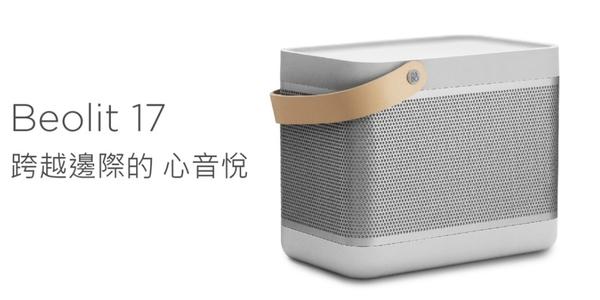 竹北音響店推薦【名展音響】  丹麥 B&O PLAY Beolit 17  藍牙無線喇叭