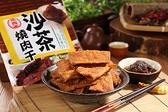 富貴香 沙茶燒肉干(純素) 300g