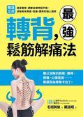 轉背,最強鬆筋解痛法:每日三次扭背整脊,調整自律神經平衡,消除長年肩痠、背痛、..