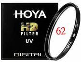 【聖影數位】HOYA HD MC UV Filter 62mm 超高硬度廣角薄框多層鍍膜UV鏡片