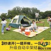 帳篷戶外野營加厚裝備全套自動野外露營野餐防暴雨超輕便沙灘郊游【創世紀生活館】