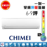 CHIMEI 奇美 RB-S41HF1 一對一分離式變頻冷氣 冷暖 一級效能 6-9 坪 公司貨 RC-S41HF1 ※ 含北區基本安裝