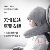 充氣枕頭 連帽護頸飛機枕充氣U型枕頭脖子旅行護頸枕帶帽U形便攜男女旅游