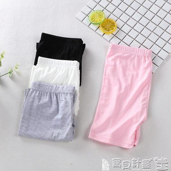 女童安全褲 寶寶防走光純棉打底短褲兒童三分保險內褲夏裝 寶貝計畫