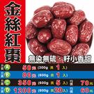 L1C0201【金絲紅棗】►均價【70元/斤】►共(5斤/5包/3000g)║籽小