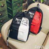 雙肩包時尚個性書包男女中小學生尼龍撞色拼接校園背包休閒旅行包   麥琪精品屋