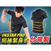 台灣製造  INSTAR PRO 男女短袖緊身t恤(慢跑 路跑 健身 訓練 田徑 緊身衣