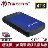 【免運費+贈收納袋】創見 外接硬碟 4TB 行動硬碟 USB3.1 2.5吋 TS4TSJ25H3B 軍規三層抗震系統(藍色)X1台
