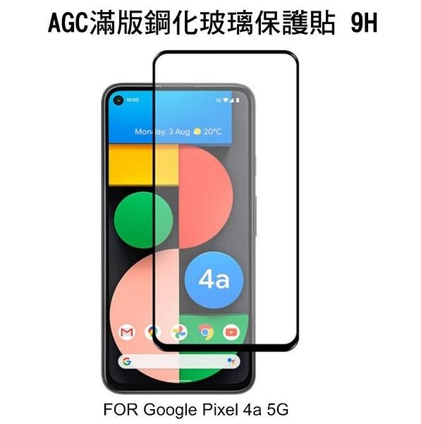 ~愛思摩比~AGC Google Pixel 4a 5G CP+ 滿版鋼化玻璃保護貼