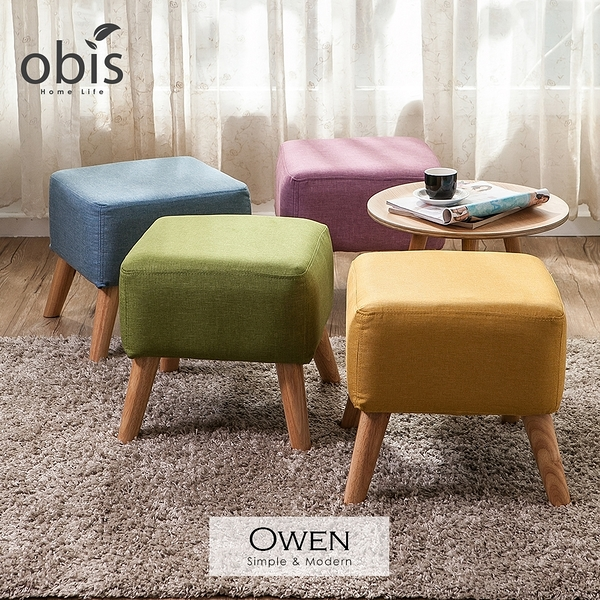 Owen歐文馬卡龍方型腳凳(贈布套顏色隨機)【obis】
