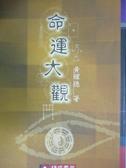 【書寶二手書T3/命理_JEI】命運大觀_黃耀德, more