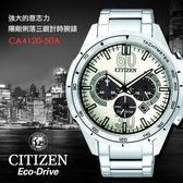 【公司貨保固】CITIZEN CA4120-50A 光動能 熱賣中!
