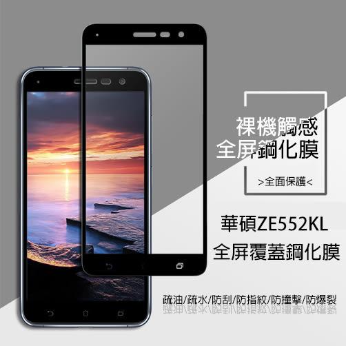 華碩 ASUS ZE552KL 鋼化玻璃  滿版絲印  ZenFone3 保護貼 9H 鋼化 膜 螢幕保護貼 鋼化貼