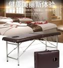 原始點折疊按摩床便攜式手提家用美容床紋繡中醫推拿理療床針灸 東川崎町YJT