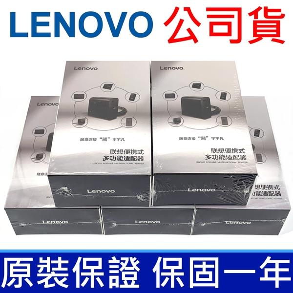 攜便型 原廠 Lenovo 65W 變壓器 旅行組 2.5*5.5mm E390 E420 E360 E290 E280 E255 E260 K41 K41A G475 G480 G470 G465 G770E