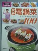 【書寶二手書T8/餐飲_PLZ】快手電鍋菜100_林美慧