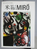 【書寶二手書T2/藝術_PLP】米羅MIRO_西洋近現代巨匠畫集