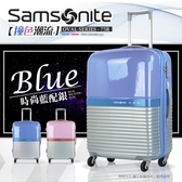 【限時兩天】Samsonite 新秀麗 推薦49折 輕量 24吋 行李箱 旅行箱 75R