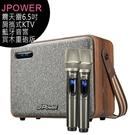 【歡慶父親節至8/31】JPOWER震天雷6.5吋肩攜式KTV藍牙音響-實木重砲版