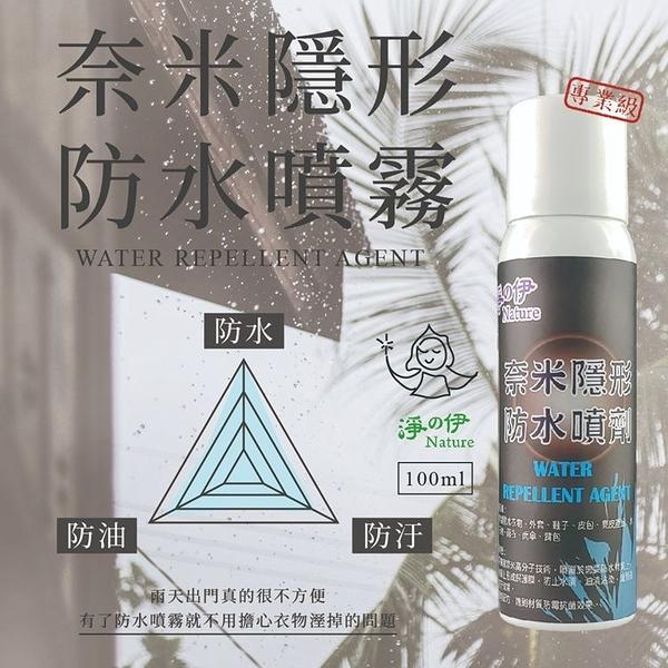 【淨の伊】 奈米隱形防水噴劑 100ml