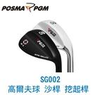 POSMA PGM 高爾夫 不銹鋼挖起桿 沙桿 銀 SG002SIL50 (50 度 )