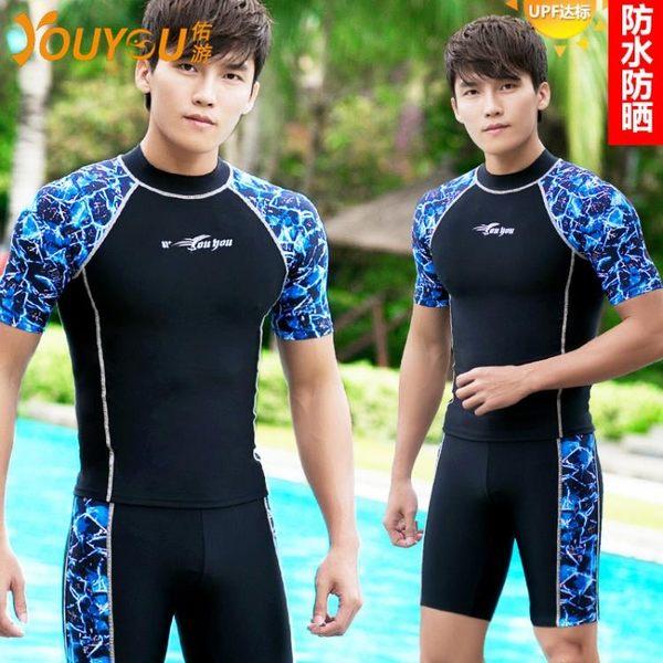 泳褲男士防曬游泳衣五分褲半袖上衣加大碼溫泉平角速幹水母衣【巴黎世家】