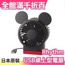 【米奇、小熊維尼】日本 麗聲 Rhythm 迪士尼 USB桌上型電風扇 隨身風扇 桌上風扇【小福部屋】