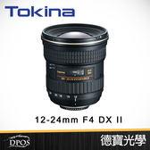 TOKINA AT-X124 PRO DX II ‧12-24mm F4 二代鏡‧  總代理立福公司貨‧24期0利率~免運 德寶光學