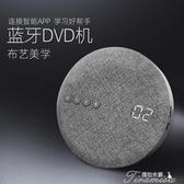 CD機 cd播放機ins復古便攜式藍牙cd機家用發燒音樂專輯播放器隨身音響 快速出貨YYS