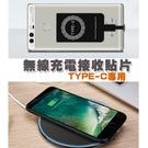 無線充電接收貼片 TYPE-C 華為 小米 三星 Qi 接收器 充電貼片 感應貼片 無線充電片 BOXOPEN