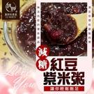 和春堂 減糖紅豆紫米粥【一組2盒】310g/盒 紫米粥 下午茶 甜點 甜品