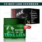 冬戀 護髮彈力滋養霜-150ml[10241] 抗熱保濕護髮柔順
