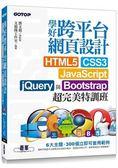 學好跨平台網頁設計  HTML5、CSS3、JavaScript、jQuery與