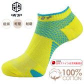 uf72除臭輕壓足弓氣墊運動襪UF912-1黃藍(男)24-28/慢跑/綜合運動/戶外運動/郊山