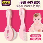 兒童專用 嬰兒梳子寶寶梳去胎癬新生兒去頭垢奶痂刷安全胎毛梳軟毛 快樂母嬰