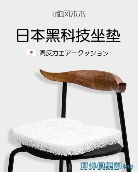 冰墊 和風本木日本空氣纖維坐墊屁墊夏季透氣涼墊辦公室椅子久坐神器 快速出貨