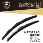 【 MK 】 MAZDA CX5 14 15 16年 原廠型專用雨刷  免運 贈潑水劑 專用雨刷 24吋 *18吋 雨刷