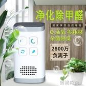 殺菌消毒機負離子臭氧空氣凈化器新房除甲醛異味家用室內廁所除臭 『蜜桃時尚』