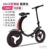 小型折疊電動自行車 鋰電池電瓶女成年人代步代駕神器助力單車 zh7105【歐爸生活館】
