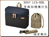 SONY LCS-BBK 原廠相機攜行背包 NEX-3N NEX-5R NEX-5T A5000 A5100 A6000