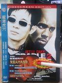 影音專賣店-F16-060-正版DVD【龍潭虎穴】-李連杰*胡凱莉*安東尼安德森